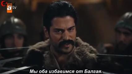 Основателят Осман еп.15 Руски суб.