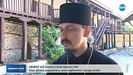 ОБИРЪТ В РОЖЕНСКИЯ МАНАСТИР: Още двама задържани