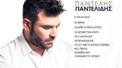 Пантелис Пантелидис ► Атина
