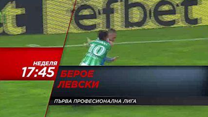 Футбол: Берое – Левски на 29 април по DIEMA SPORT