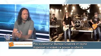 Рок музикантът Валери Славчев от група Хоризонт за новия си роман за обичта