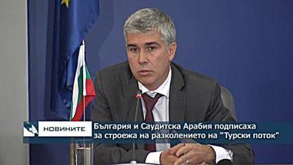 България и Саудитска Арабия подписаха договора за строежа на разклонението на