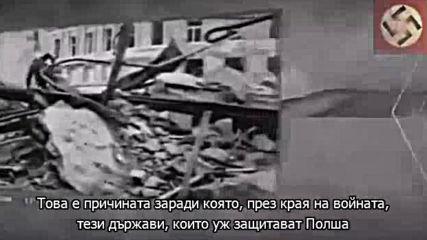 Истината За Втората Световна Война