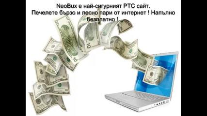 Лесни пари от интернет + обяснения