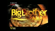 Big Brother Family 13.05.10 (част 2)
