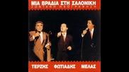 Mia vradia sti Thessaloniki - Melas - Terzis - Fotiadis 1992 Live