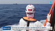 Италия не допуска кораб с 629 мигранти, Испания ги прие
