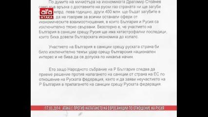 Атака е против налагането на евросанкции по отношение на Русия. Тв Alfa - Атака 17.03.2014г.