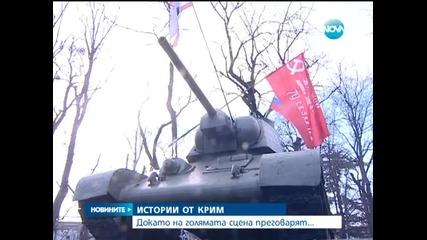 Блокадата в Крим продължава - Новините на Нова