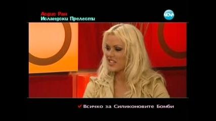 Нед и Асдис Ран в Горещо - 2 част