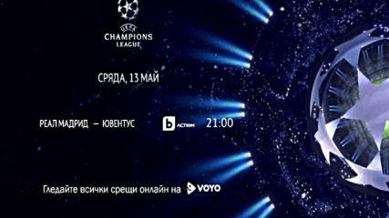 Реклама на Шампионска лига 2014-2015 на 13 Май