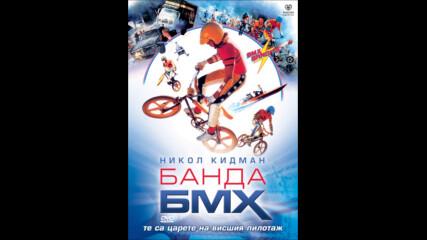 Банда BMX (синхронен екип, дублаж на Александра Аудио от Супер 7, 2009 г.) (запис)