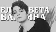Елисавета Багряна - Гранддамата на българската литература