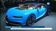 В Женева представиха най-скъпите коли в света