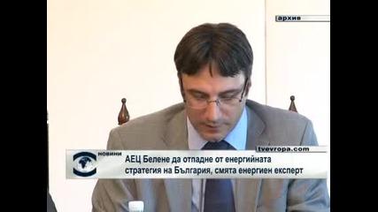 """АЕЦ """"Белене"""" да отпадне от енергийната стратегия на България, съветва енергийен експерт"""