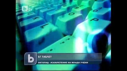 Октопад- първият български таблет
