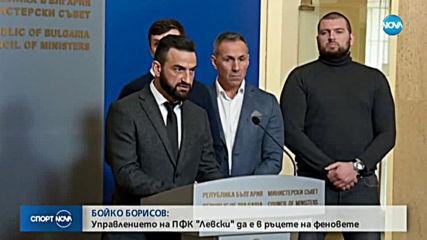Спортни новини (24.01.2020 - централна емисия)