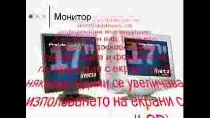 Основни Компютърни Компоненти