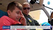 НА КРИЛЕТЕ НА МЕЧТАТА: Дете в инвалидна количка полетя
