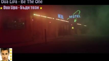 Текст и превод ! Dua Lipa - Be The One ( Официално Видео )