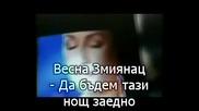 Vesna Zmijanac - Da budemo nocas zajedno(превод)