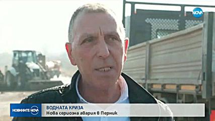 ВОДНАТА КРИЗА: Нова сериозна авария в Перник