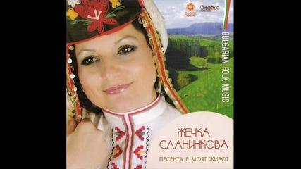Жечка Сланинкова - Ганка на порти седеше