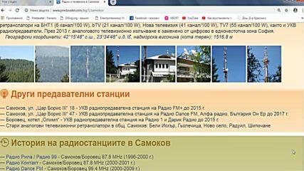 Радио и телевизия в Самоков Тврс Боровец
