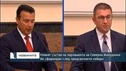 Новият състав на парламента на Северна Македония бе сформиран след предсрочните избори