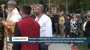 Заради вярата: Хиляди се стекоха в Бачковския манастир чудотворната икона на Света Богородица