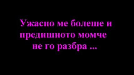 ... Искам Да Те Намразя ...