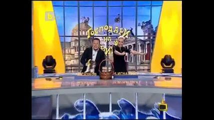Борис Три - Много смях