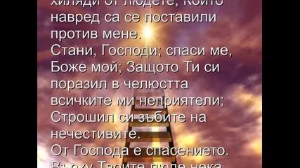 Християни.ком - псалм 3