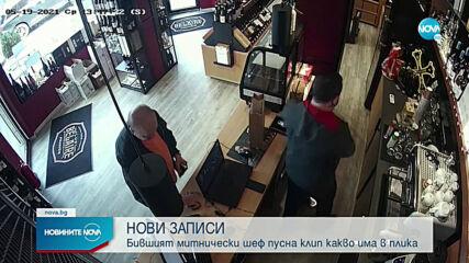 НОВИ ЗАПИСИ: Бившият митнически шеф показа какво има в плика за Узунов
