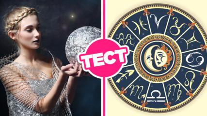 ТЕСТ: Мислиш си, че си добър с астрологията? Провери!
