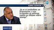 Финансовият министър отчете излишък в хазната