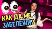 Секс Лафче Special: Как да правим лесно впечатление (Премиера)