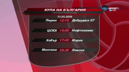 Преди 1/4-финалите за Купата на България по волейбол