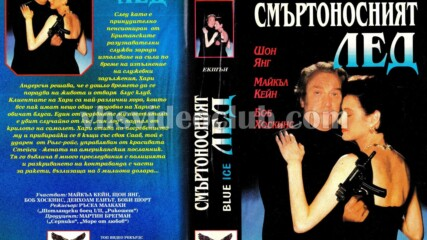 Син лед (синхронен екип 1, дублаж на Топ Видео Рекърдс, 1996 г.) (запис)