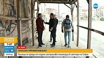 ОПАСНО ПРЕМИНАВАНЕ: Рушаща се сграда от години застрашава пешеходци в центъра на София