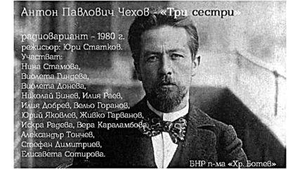 А. П. Чехов - Три сестри Рт
