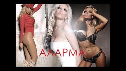 Трио Мега - Аларма Галена , Емилия и Малина
