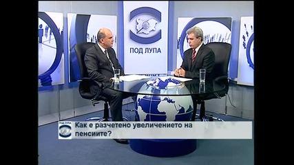Бисер Петков: Диференцираният подход за осъвременяване на пенсиите е най-справедлив