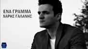 New Version Ena Gramma - Xaris Galanis _ New 2013