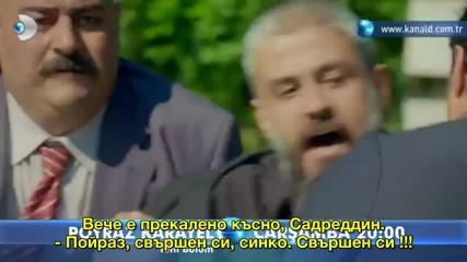 Пойраз Карайел 21-1 фрагман бг.суб.