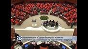 Управляващите в Турция блокираха искане за разсекретяване на обвиненията в корупция