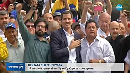 Кризата във Венецуела: 14 страни признават Хуан Гуайдо за президент