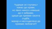 , , Историята На Един Глупак (for Myangel)