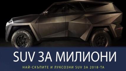 SUV за милиони – най-скъпите модели в този клас