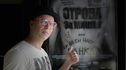 """Петър Генков за БГ комедия """"Отрова за мишки или как да си направим банка"""""""